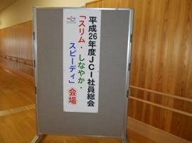 写真:平成26年度総会の立て看板