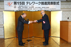 第15回「テレワーク推進賞」表彰式
