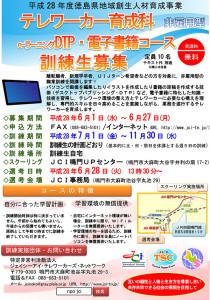 H28テレワーカー育成科(e‐ラーニングDTP・電子書籍コース)チラシ
