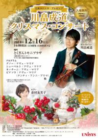 川畠成道クリスマスコンサートチラシ(別ウィンドウ, PDFで表示)